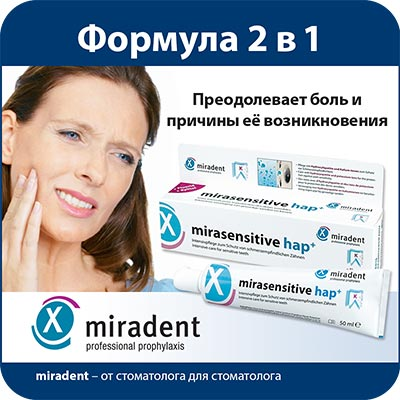 Листовка mirasensitive hap+